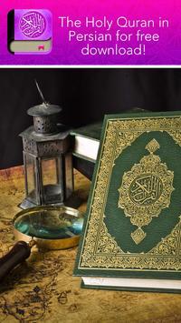 Quran Persian apk screenshot