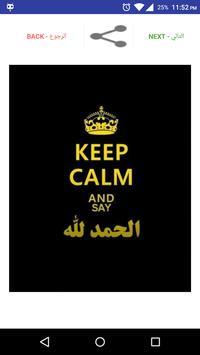 keep calm arabic poster