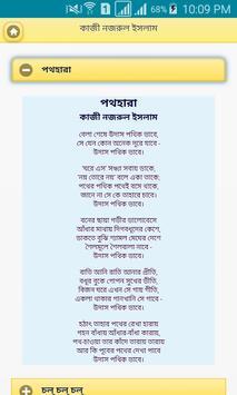 বাংলা কবিতা screenshot 3