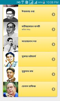 বাংলা কবিতা screenshot 1
