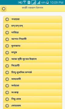 বাংলা কবিতা screenshot 2