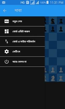 দাবা খেলা apk screenshot