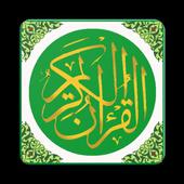 ২৬ টি ছোট সূরা(অডিও,উচ্চারণ ও অর্থসহ) icon