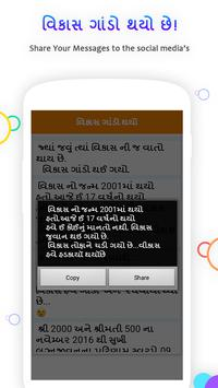 Vikas Gando Thayo Che screenshot 2