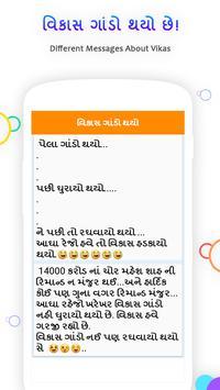 Vikas Gando Thayo Che screenshot 3