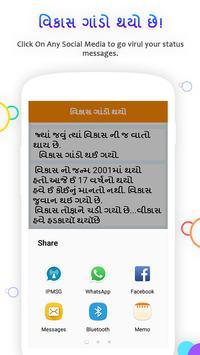 Vikas Gando Thayo Che screenshot 4