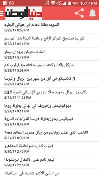 أخبار دنيا الوطن screenshot 3