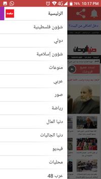 أخبار دنيا الوطن screenshot 2