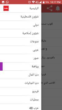 أخبار دنيا الوطن screenshot 4
