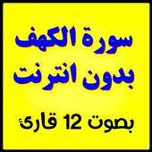 sorat Al - Kahf voice  offline icon