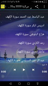 sorat Al - Kahf voice  offline screenshot 4