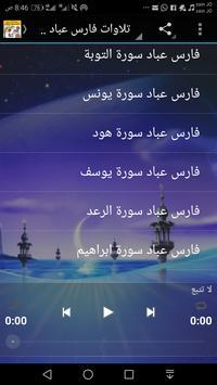 sorat Al - Kahf voice  offline screenshot 5