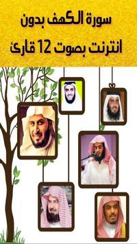 sorat Al - Kahf voice  offline screenshot 6