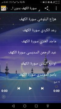 sorat Al - Kahf voice  offline screenshot 1