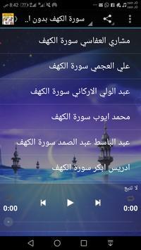sorat Al - Kahf voice  offline screenshot 3