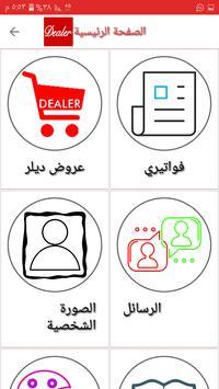 Dealer screenshot 2