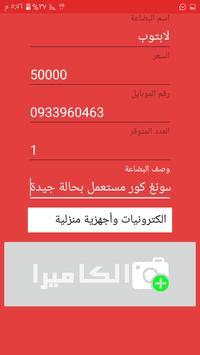 Dealer screenshot 4
