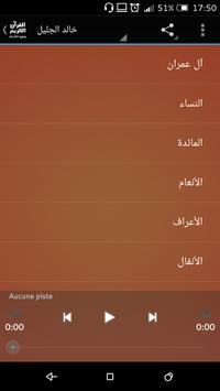 القرآن الكريم كامل صوت بدون نت screenshot 3