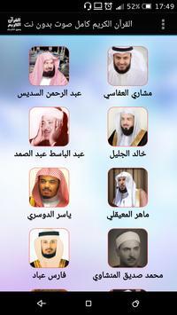 القرآن الكريم كامل صوت بدون نت poster