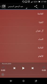 القرآن الكريم كامل صوت بدون نت screenshot 1