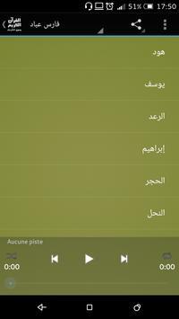 القرآن الكريم كامل صوت بدون نت screenshot 4