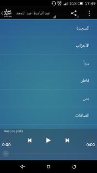 القرآن الكريم كامل صوت بدون نت screenshot 5