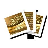 البطاقة | استعاذات نبوية icon