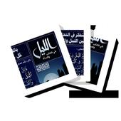 البطاقة | الليل في الكتاب والسنة icon