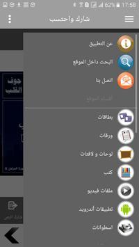 البطاقة | الليل في الكتاب والسنة screenshot 1
