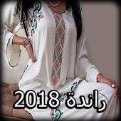 البوم الراندة  2018 icon