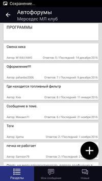 Clubvolvo.ru screenshot 3