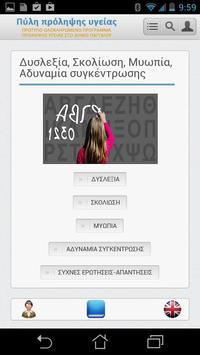 Dyslexia-Scoliosis-Myopia-Lack apk screenshot