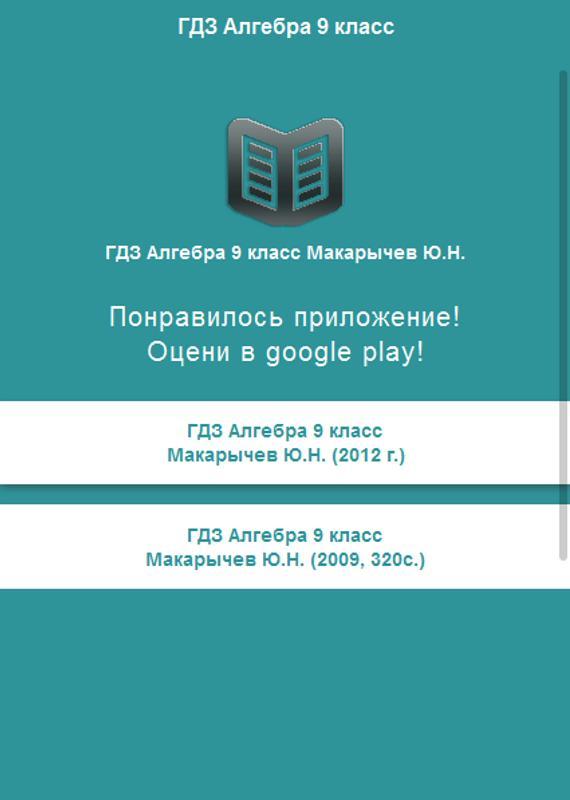 Скачать полную версию домашка (гдз) на android бесплатно по apk.