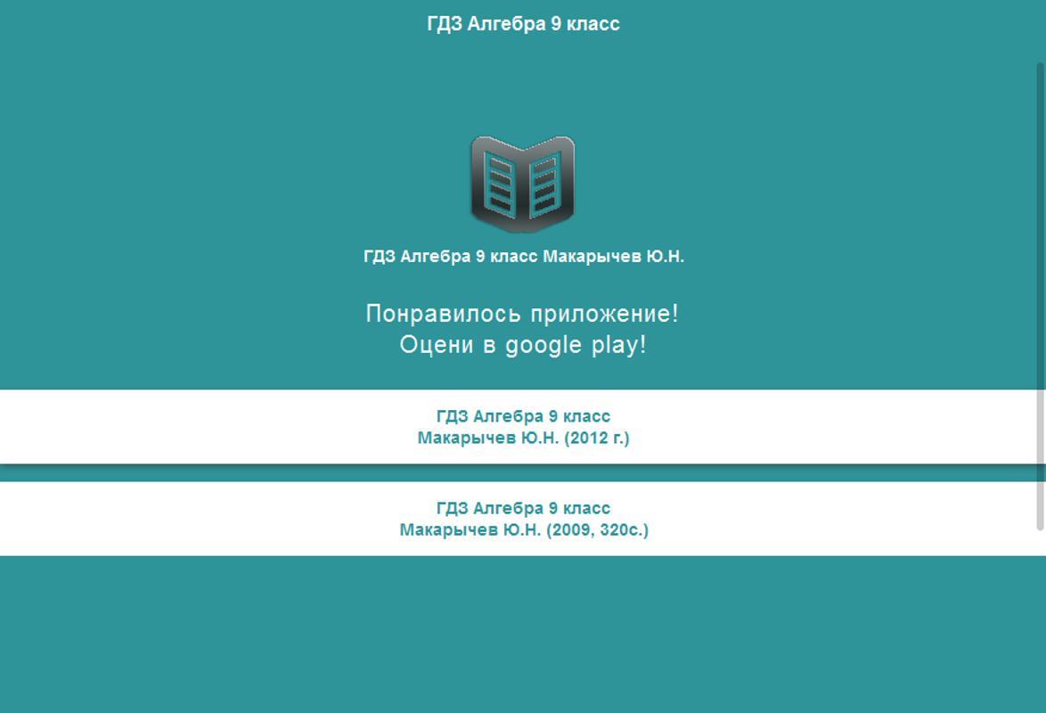 Гдз алгебра 9 класс макарычев для андроид скачать apk.