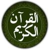 القرآن الكريم باكبر خط icon