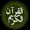 القرآن الكريم باكبر خط icône