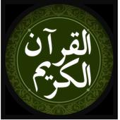 القرآن الكريم باكبر خط biểu tượng