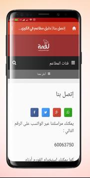 لقمة screenshot 2