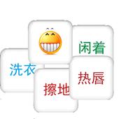 情趣骰子 icon