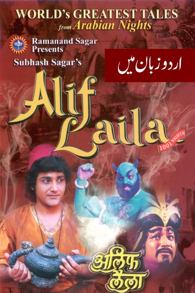 Alif Laila In Urdu Part Two for Android - APK Download