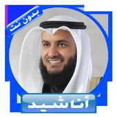 أناشيد إسلامية روعة مشاري راشد العفاسي icon