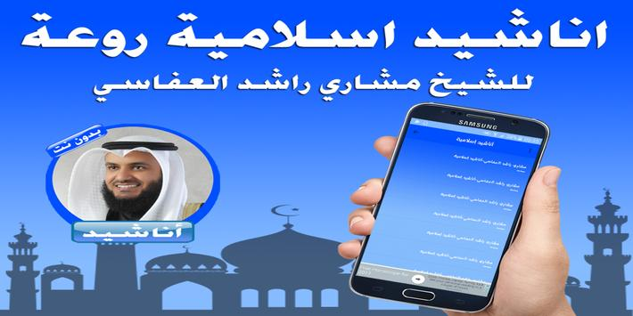 أناشيد إسلامية روعة مشاري راشد العفاسي poster