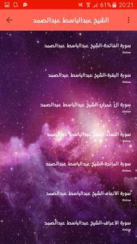 ... القارئ عبدالباسط عبدالصمد - المصحف المجود captura de pantalla 11 ...