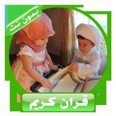 تلاوات للقارئ أحمد سعود بصوت جميل جداً icon