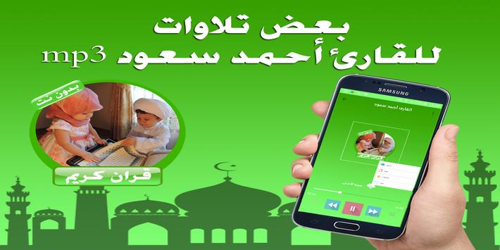 تلاوات للقارئ أحمد سعود بصوت جميل جداً apk screenshot