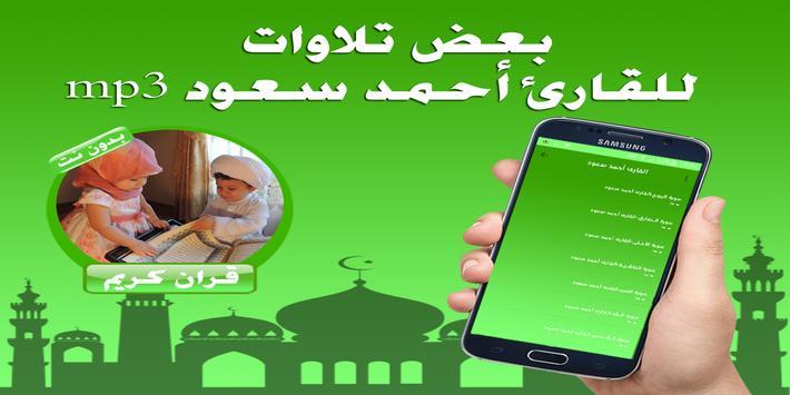 تلاوات للقارئ أحمد سعود بصوت جميل جداً poster