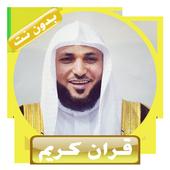ماهر المعيقلي المصحف المعلم بدون نت icon