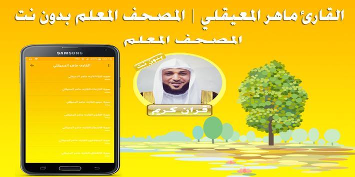 ماهر المعيقلي المصحف المعلم بدون نت apk screenshot