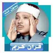 الشيخ عبد الباسط عبد الصمد برواية حفص عن عاصم icon