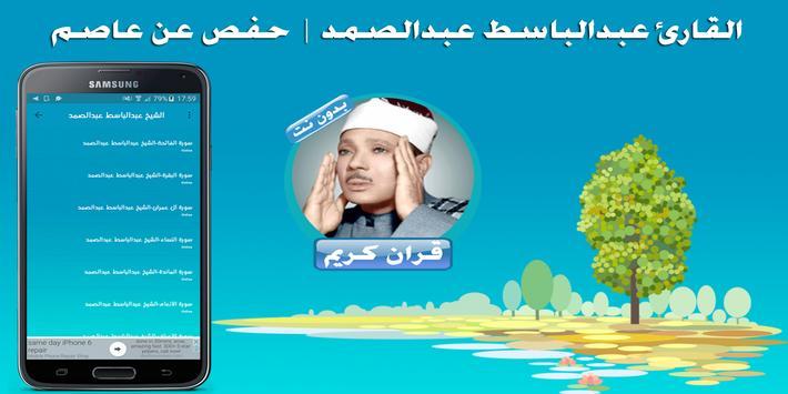 الشيخ عبد الباسط عبد الصمد برواية حفص عن عاصم poster
